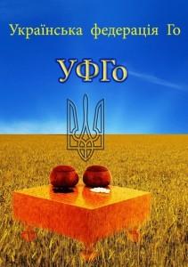 Лого УФГо