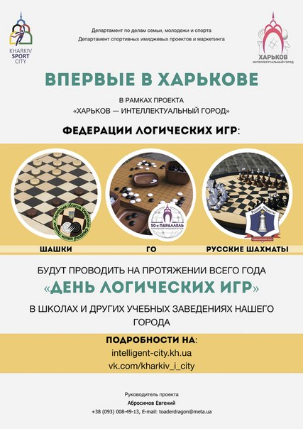 Kharkiv-intelektualnemisto