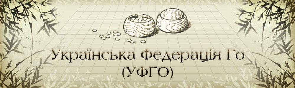 Украинская Федерация Го (УФГО)